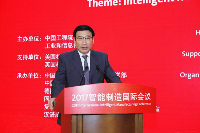 苗圩出席2017智能制造国际会议并作主旨报告