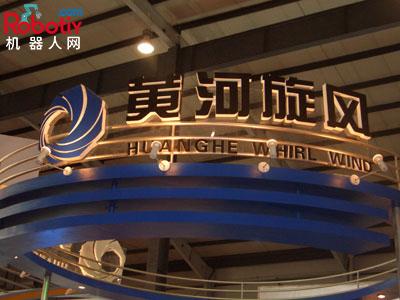 黄河旋风签订10亿项目协议 投资建设机器人产业园